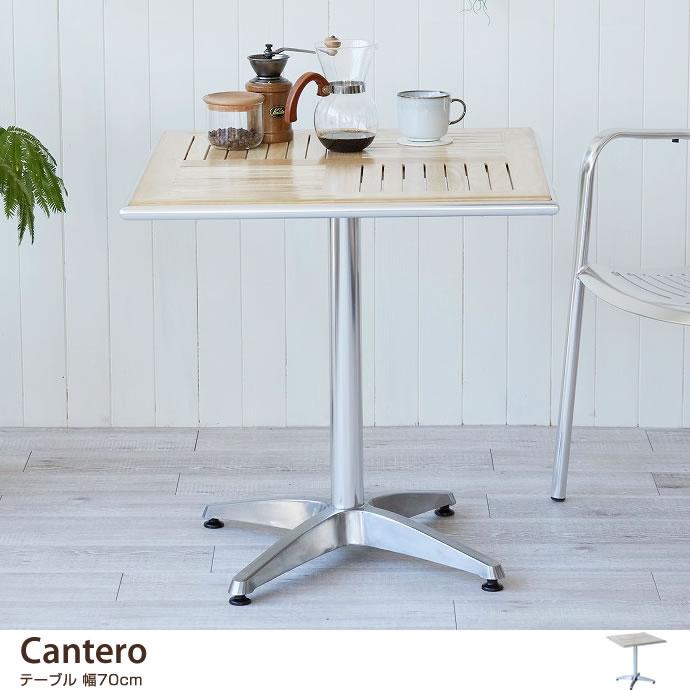 ガーデンテーブル【幅70cm】Cantero テーブル