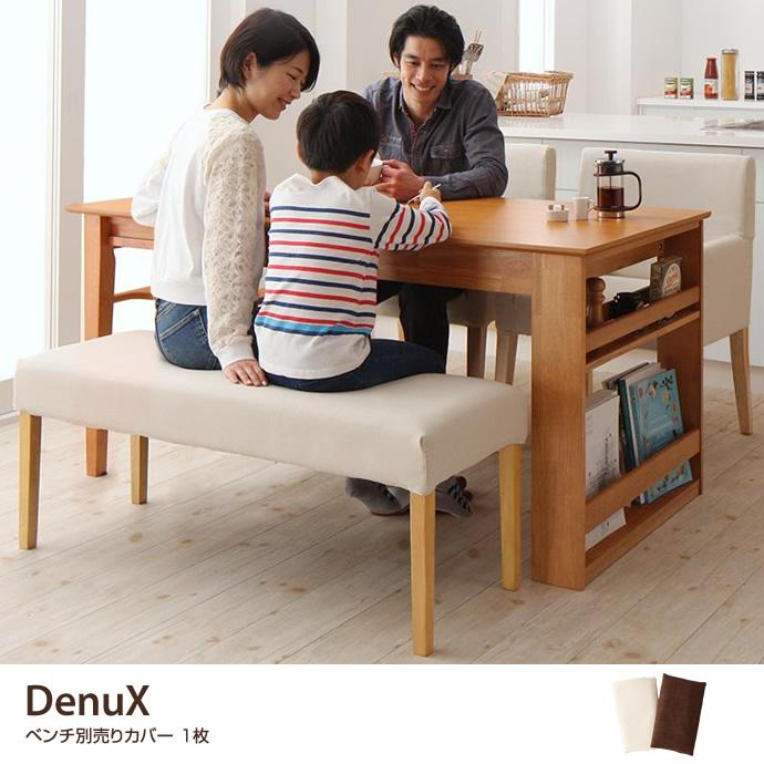 DenuX ベンチ別売りカバー 1枚