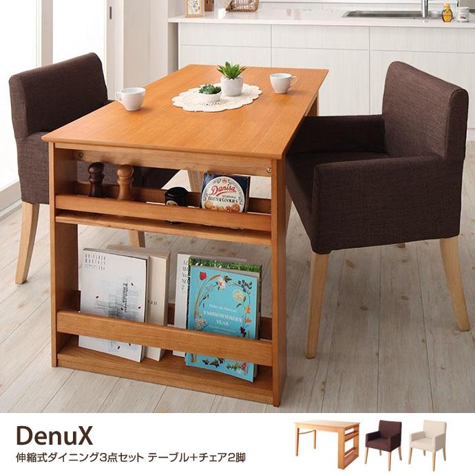 DenuX 伸縮式ダイニング3点セット テーブル+チェア2脚