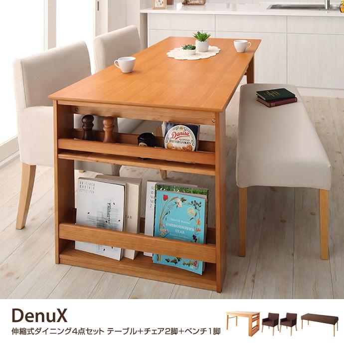 DenuX 伸縮式ダイニング4点セット テーブル+チェア2脚+ベンチ1脚