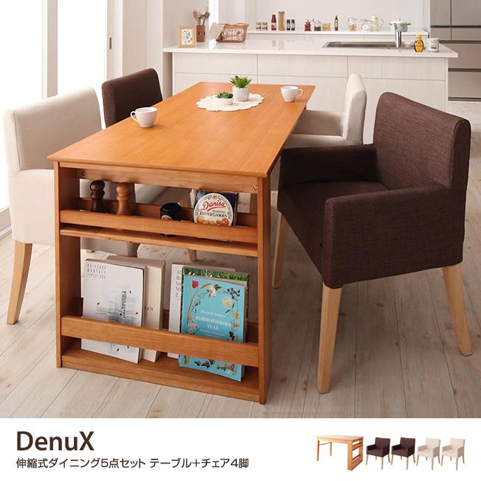 DenuX 伸縮式ダイニング5点セット テーブル+チェア4脚