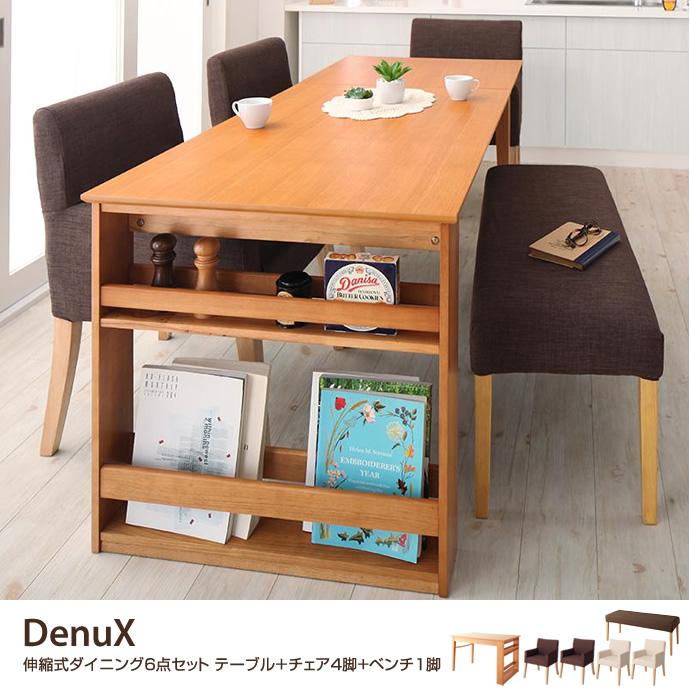 DenuX 伸縮式ダイニング6点セット テーブル+チェア4脚+ベンチ1脚
