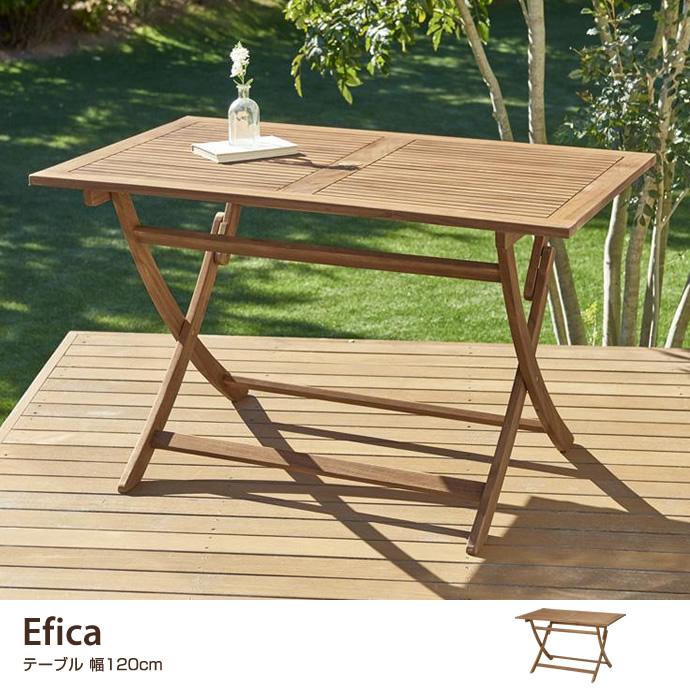 ガーデンテーブルEfica テーブル 幅120cm