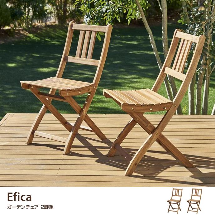 Efica ガーデンチェア2脚