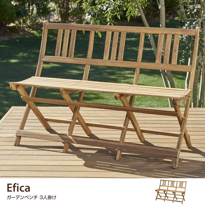 Efica ガーデンベンチ 3人掛け