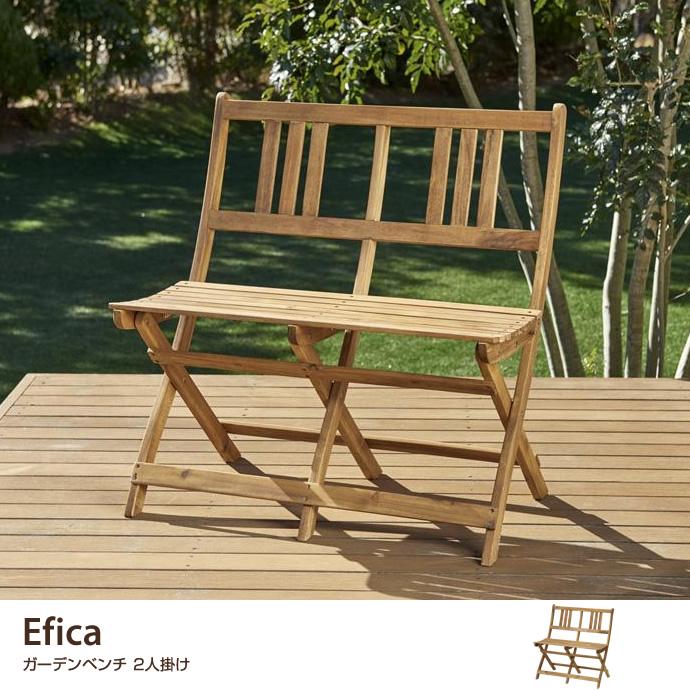 Efica ガーデンベンチ 2人掛け