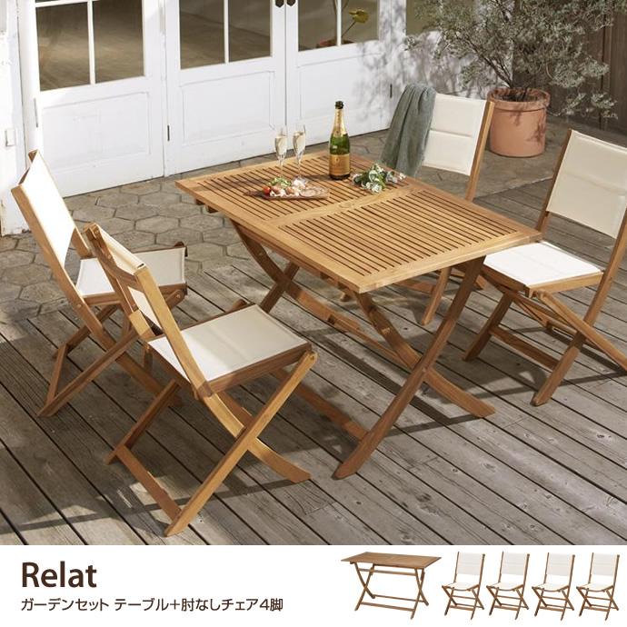 Relat ガーデンセット テーブル+肘なしチェア4脚