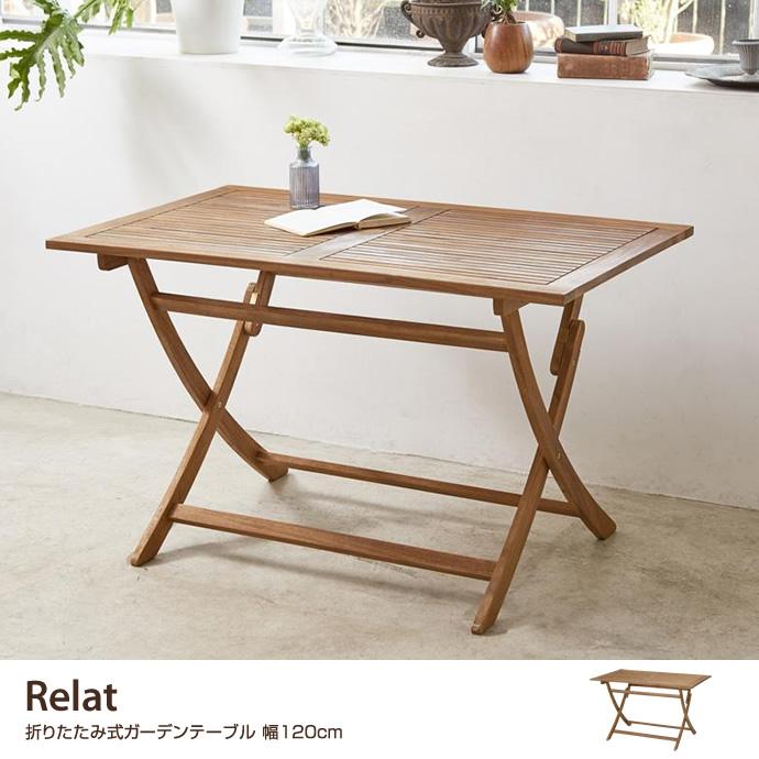 Relat ガーデンテーブル 幅120cm