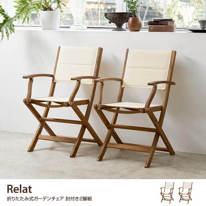 Relat ガーデンチェア 肘掛け2脚組