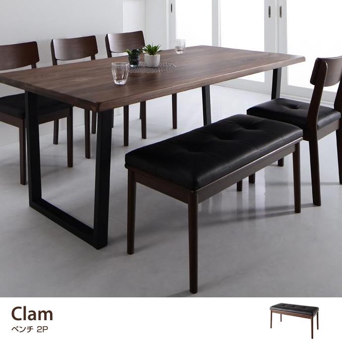 Clam ベンチ 2P