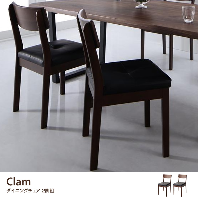 Clam ダイニングチェア2脚セット