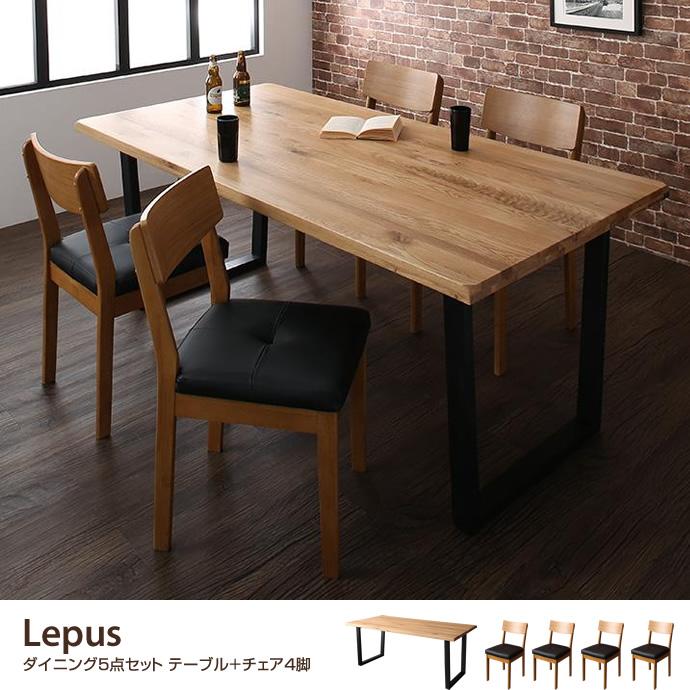 Lepus ダイニング5点セット テーブル+チェア4脚