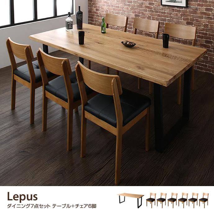 Lepus ダイニング7点セット テーブル+チェア6脚