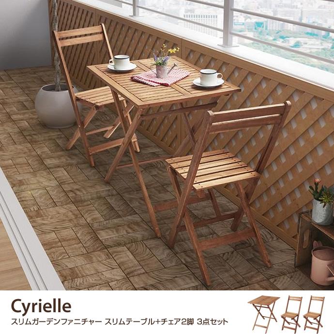 Cyrielle スリムガーデンファニチャー スリムテーブル+チェア2脚 3点セット