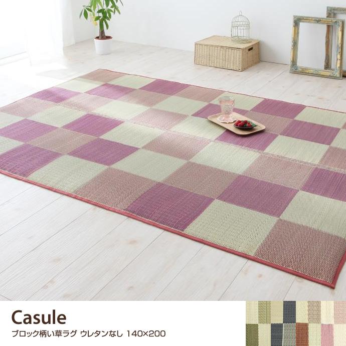 casule ブロック柄い草ラグ ウレタンなし 140×200