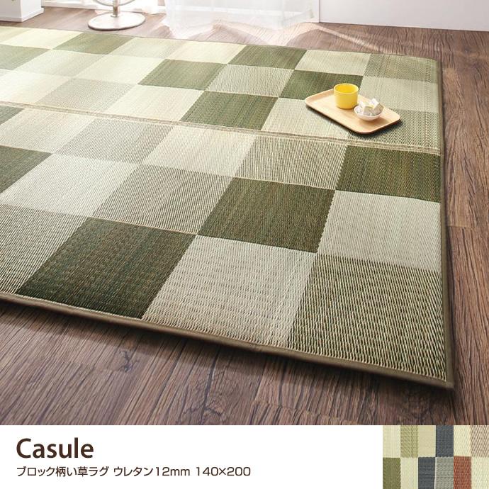 casule ブロック柄い草ラグ ウレタン12mm 140×200