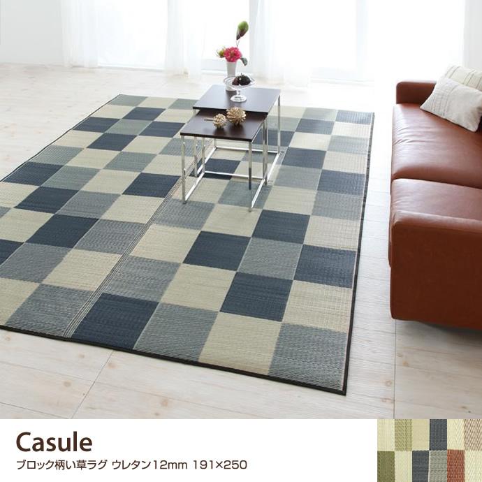 casule ブロック柄い草ラグ ウレタン12mm 191×250