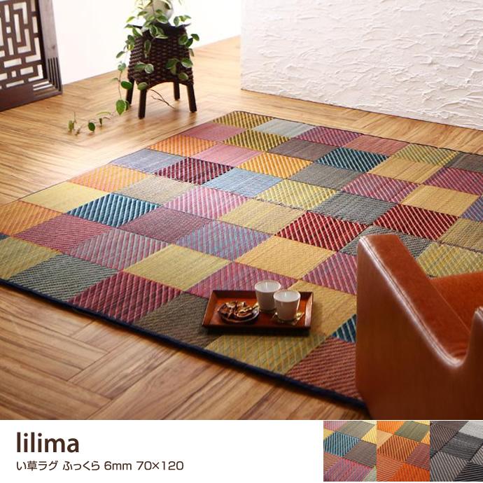 lilima ふっくら 6mm 70×120