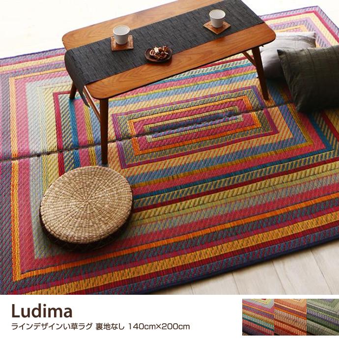 Ludima ラインデザインい草ラグ 裏地なし 140cm×200cm
