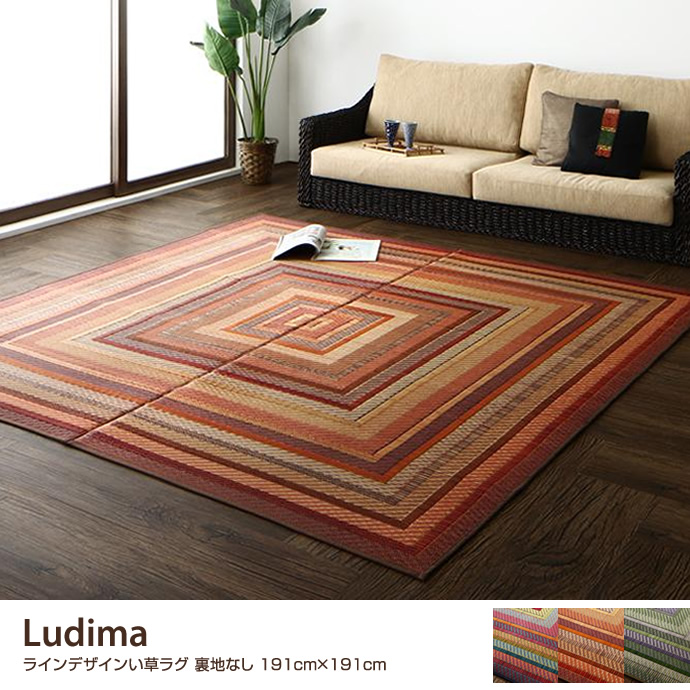 Ludima ラインデザインい草ラグ 裏地なし 191cm×191cm