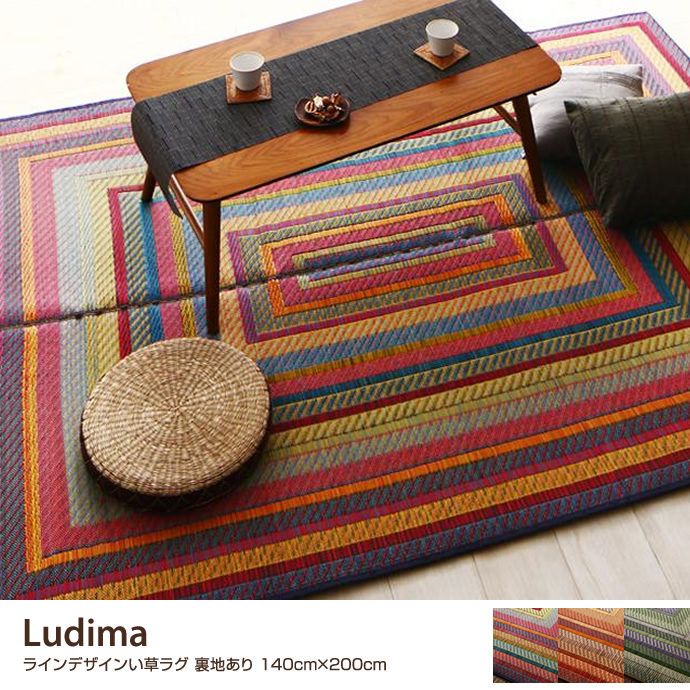 Ludima ラインデザインい草ラグ 裏地あり 140cm×200cm