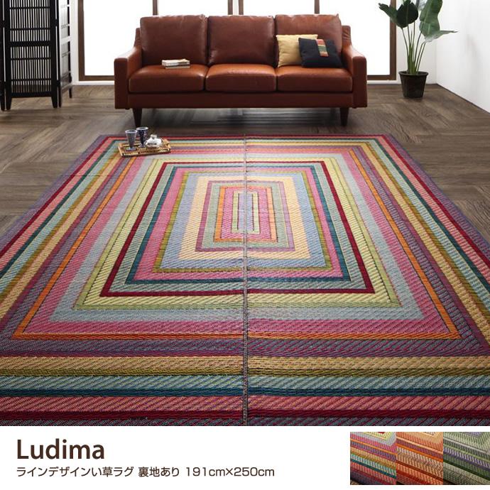 Ludima ラインデザインい草ラグ 裏地あり 191cm×250cm