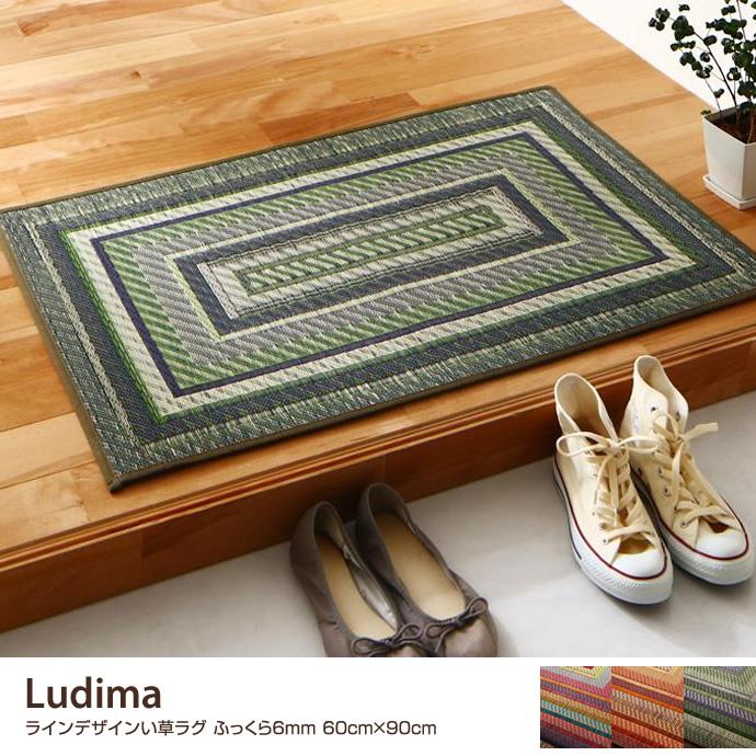 Ludima ラインデザインい草ラグ ふっくら6mm 60cm×90cm