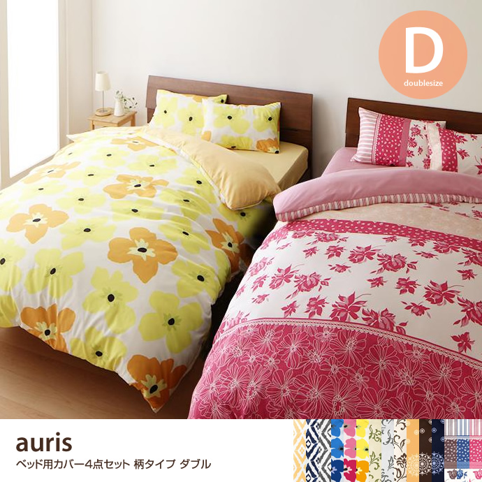 【柄タイプ・ダブル】auris ベッド用カバー4点セット