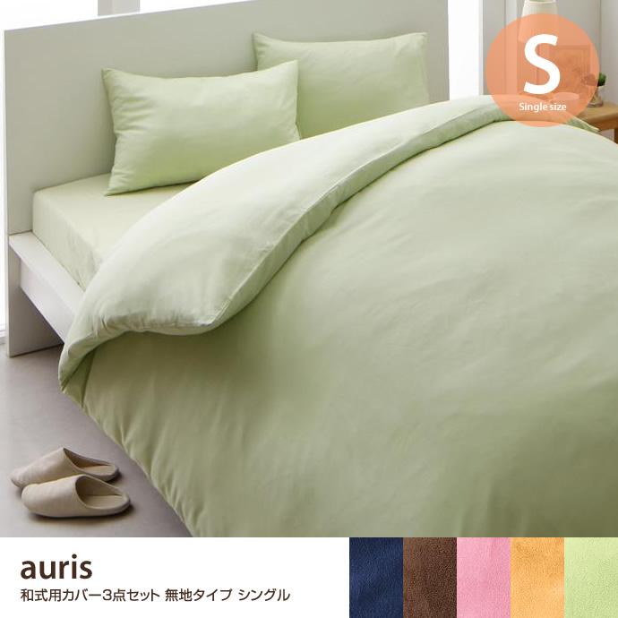 【無地タイプ・シングル】auris 和式用カバー3点セット