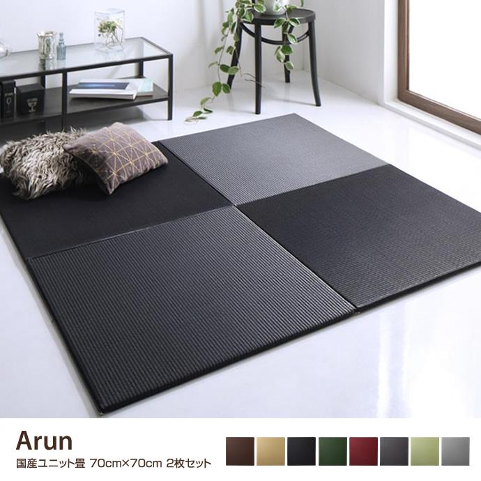 Arun 国産ユニット畳 70cm×70cm 2枚セット