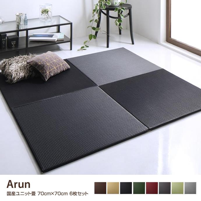 Arun 国産ユニット畳 70cm×70cm 6枚セット