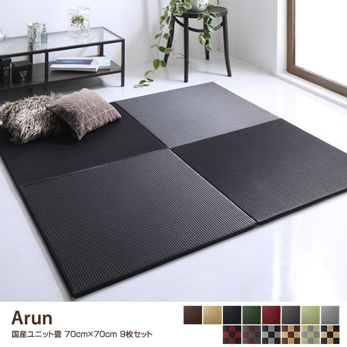 い草カーペットArun 国産ユニット畳 70cm×70cm 9枚セット