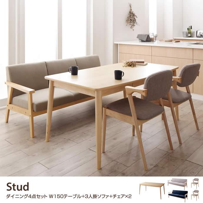 Stud ダイニング4点セット W150テーブル+3人掛ソファ+チェア×2