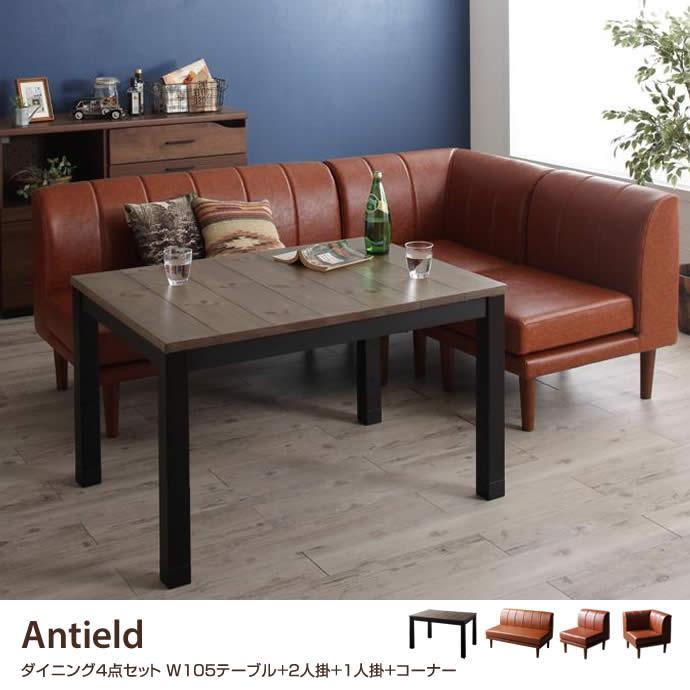 Antield ダイニング4点セット W105テーブル+2人掛+1人掛+コーナー