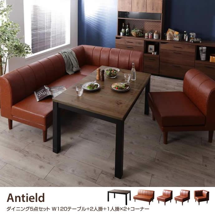 Antield ダイニング5点セット W120テーブル+2人掛+1人掛×2+コーナー