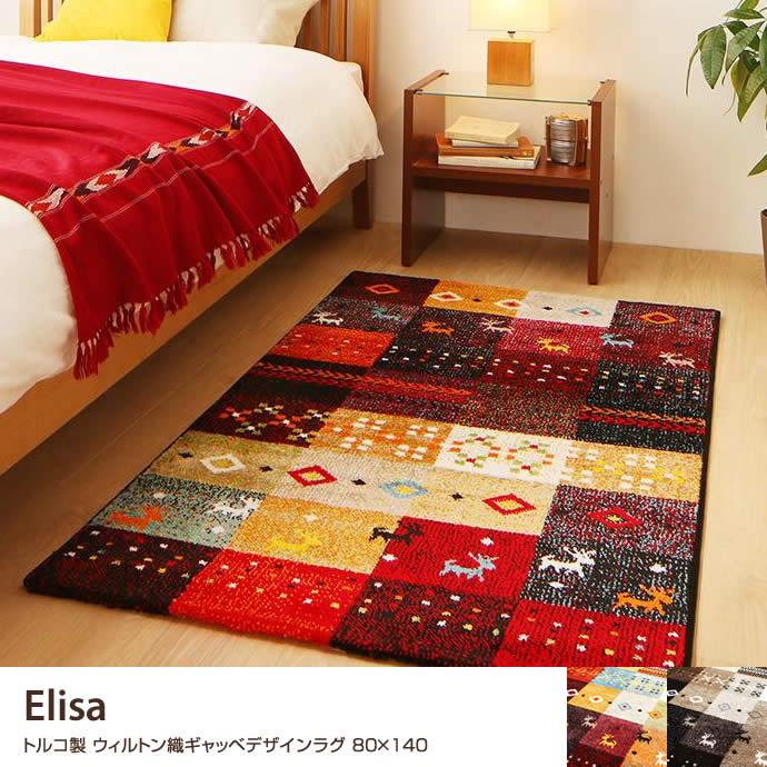 Elisa トルコ製 ウィルトン織ギャッベデザインラグ 80×140