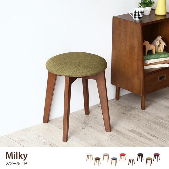 Milky スツール1P