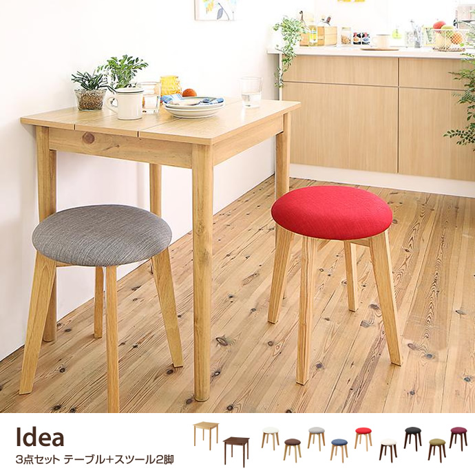 Idea 3点セット テーブル+スツール2脚