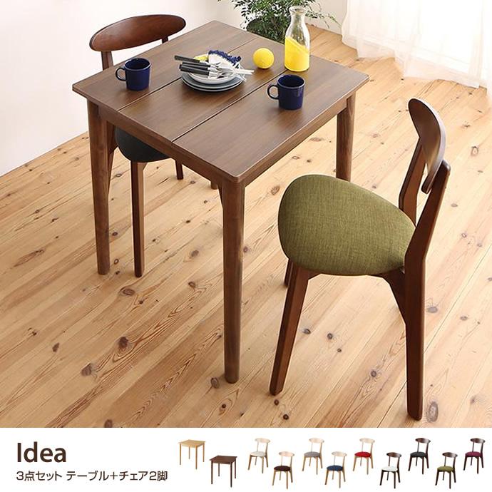 Idea 3点セット テーブル+チェア2脚