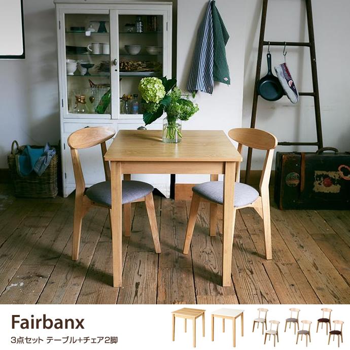 Fairbanx 3点セット テーブル+椅子2脚