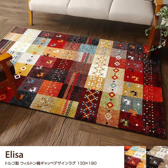 Elisa トルコ製 ウィルトン織ギャッベデザインラグ 133×190