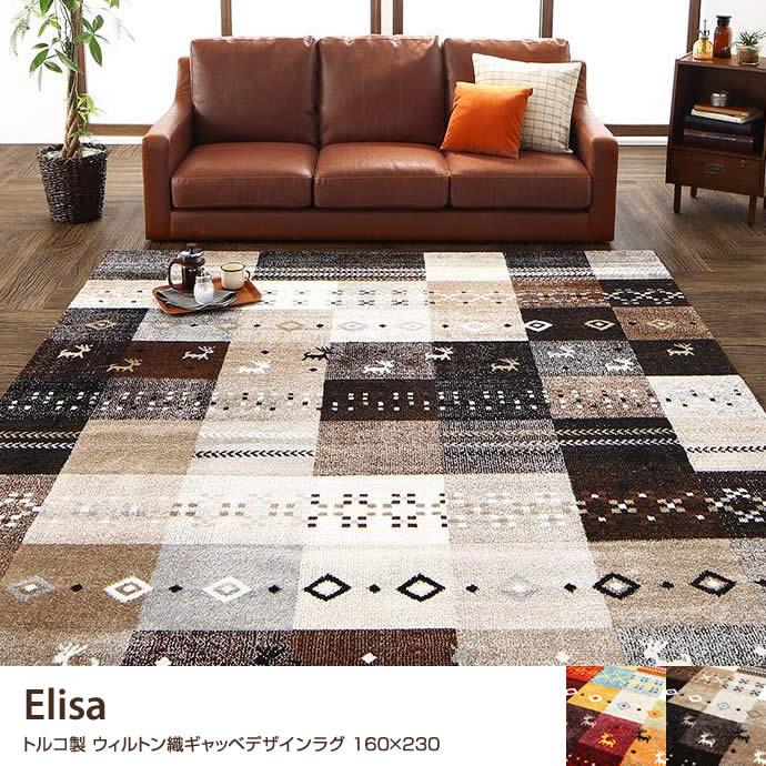 Elisa トルコ製 ウィルトン織ギャッベデザインラグ 160×230