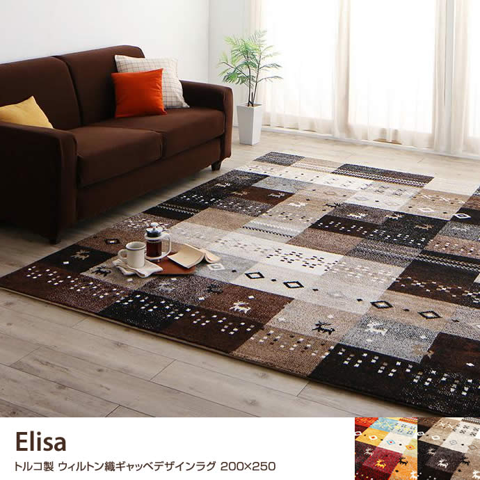 Elisa トルコ製 ウィルトン織ギャッベデザインラグ 200×250