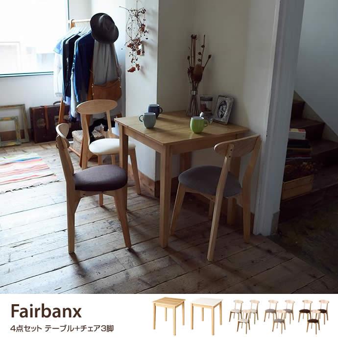 Fairbanx 4点セット テーブル+椅子4脚