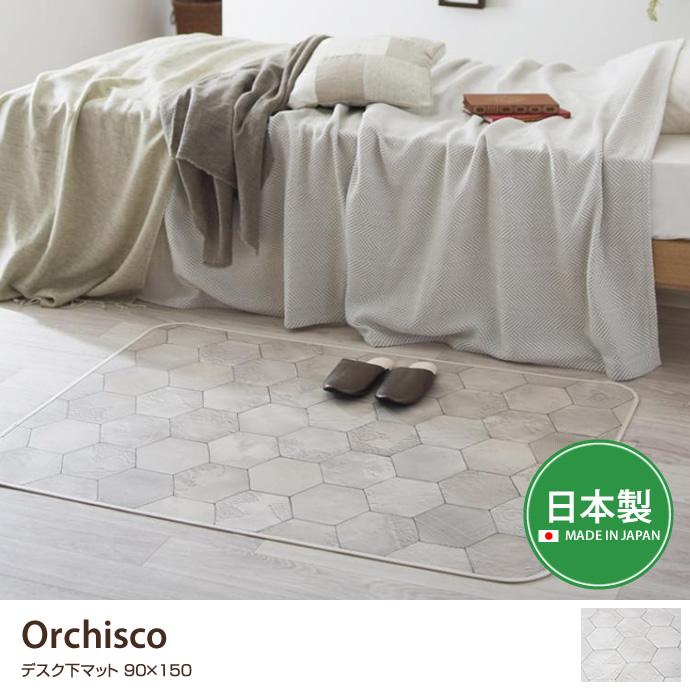 Orchisco デスク下マット 90×150