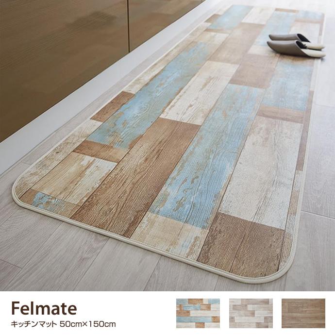 Felmate キッチンマット 50cm×150cm