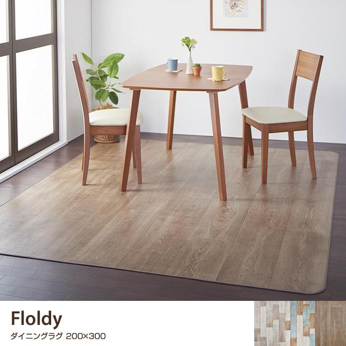 Floldy ダイニングラグ 200×300