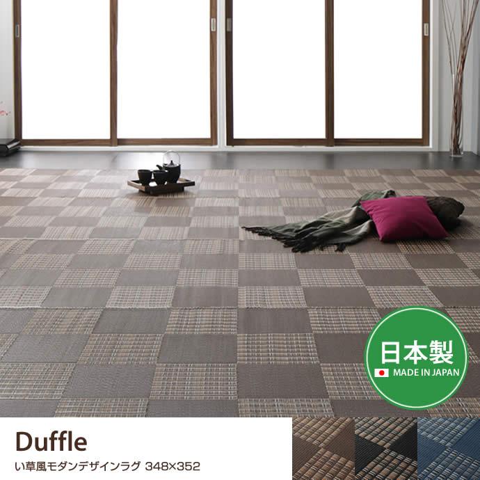 【348cm×352cm】Duffle い草風モダンデザインラグ