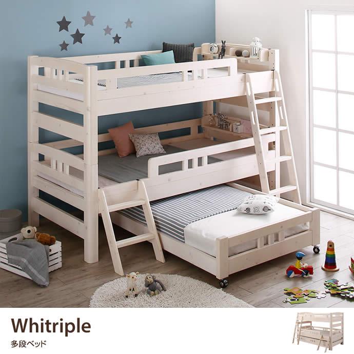 Whitriple 多段ベッド