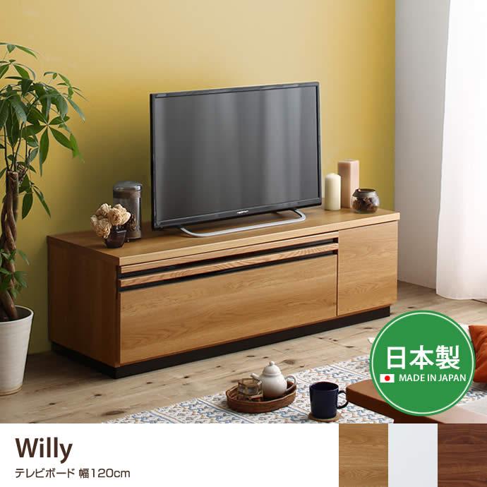 Willy テレビボード 幅120cm